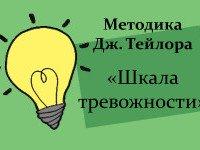 Методика «Шкала тревожности» Дж.Тейлора