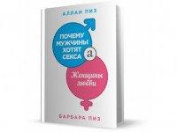 «Почему мужчины хотят секса, а женщины любви» — Аллан Пиз, Барбара Пиз. Краткое содержание книги