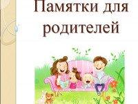 Памятка для родителей