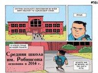 ZenPencils — О системе образования