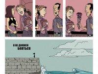 ZenPencils: «Литания против страха»
