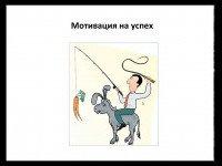 «Мотивация к успеху»